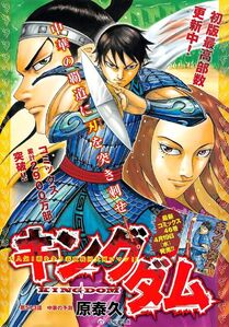 Kingdom Chapter 513 Color