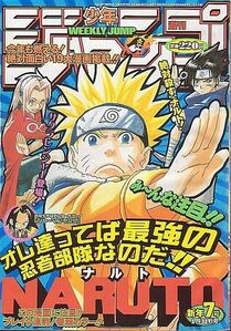 Weekly Shonen Jump No. 7 (2000)
