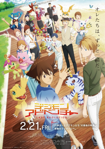 Digimon Adventure Last Evolution Kizuna 2020 Poster