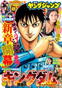Weekly Young Jump v27 2020