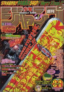 Weekly Shonen Jump No. 4-5 (1998)