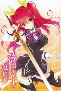 !Rakudai Kishi No Cavalry 62
