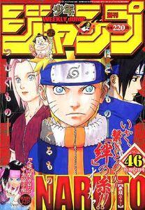 Weekly Shonen Jump No. 46 (2003)