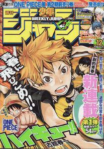 Weekly Shonen Jump No. 12 (2012)