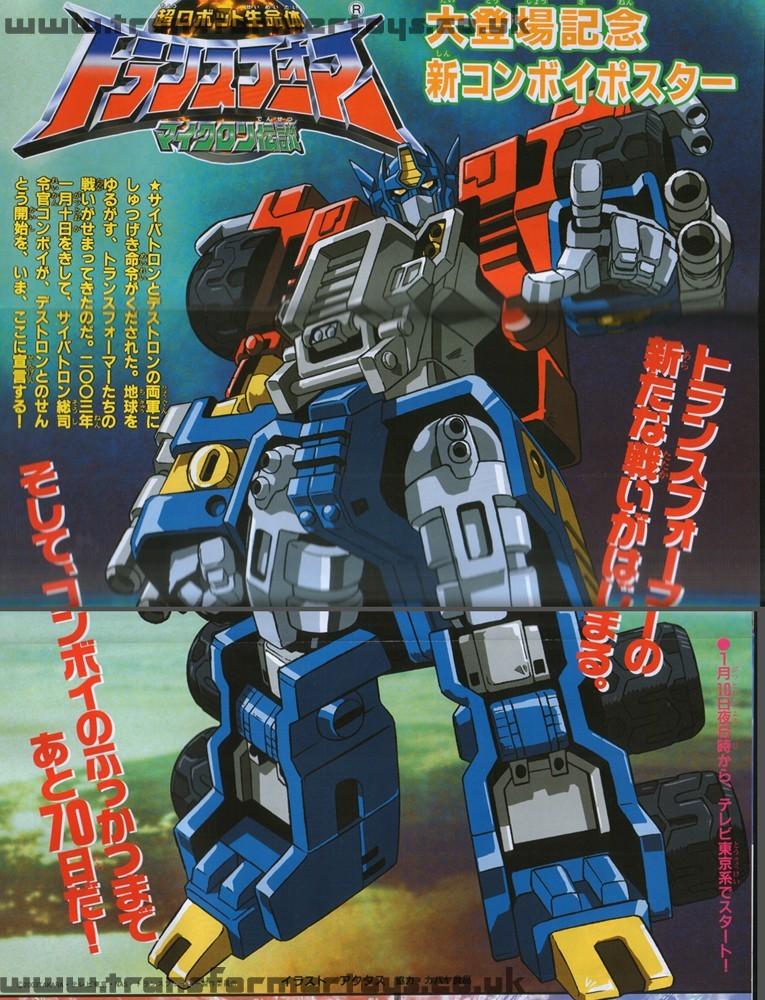 Optimus Prime (Unicron Trilogy)