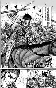 Kingdom Chapter 220