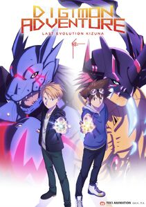 Digimon Adventure Last Evolution Kizuna visual