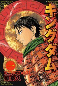 Kingdom v1's Colored Page's Shin