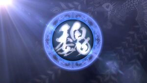 Wei character