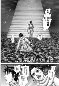 Kingdom Chapter 631