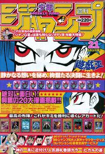 Weekly Shonen Jump No. 21 (1999)