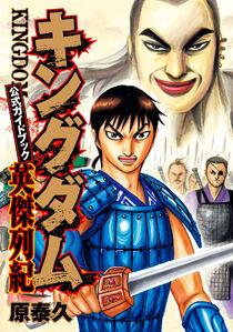 Kingdom Guidebook 1 Hado Reiki cover