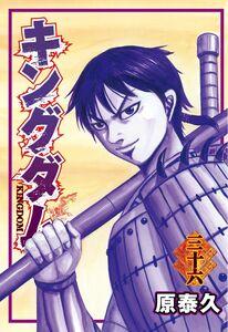Kingdom v36's Colored Page's Shin