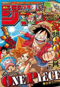 Weekly Shonen Jump No. 18 (2018)