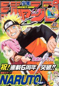 Weekly Shonen Jump No. 47 (2005)