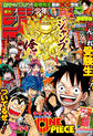 Weekly Shonen Jump No. 5-6 (2016)