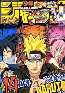 Weekly Shonen Jump No. 48 (2013)