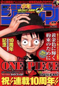 Weekly Shonen Jump No. 34 (2007)