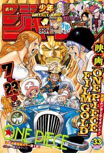 Weekly Shonen Jump No. 33 (2016)