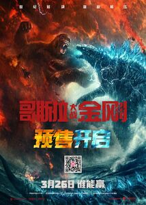 A new official Godzilla vs. Kong Chinese poster