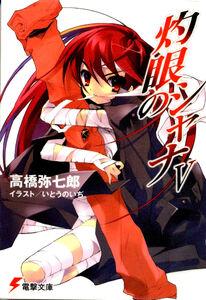 Shakugan no Shana Light Novel Volume 05 cover