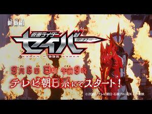 「仮面ライダーセイバー」変身シーン盛り沢山のスペシャルな映像を大公開!