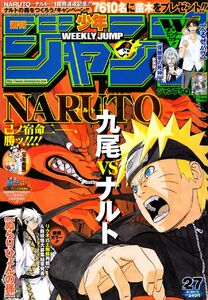 Weekly Shonen Jump No. 27 (2010)