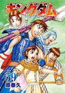 Kingdom v59 Colored Page's Hi Shin Army
