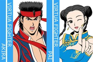 Virtua Fighter Pai Chan z1