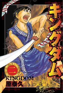 Kingdom v2's Colored Page's Shin