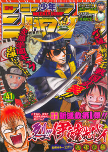 Weekly Shonen Jump No. 41 (2012)
