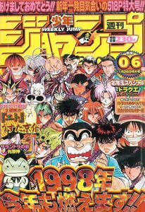 Weekly Shonen Jump No. 6 (1998)