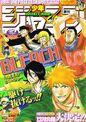 Weekly Shonen Jump No. 27 (2007)