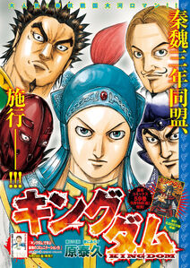 Chapter 654 of Kingdom