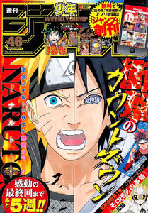 Weekly Shonen Jump No. 46 (2014)