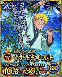 Naruto Uzumaki Tanabata Card 1