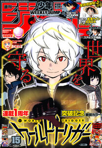 Weekly Shonen Jump No. 15 (2014)