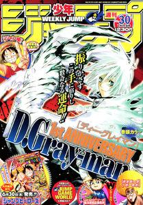 Weekly Shonen Jump No. 30 (2005)
