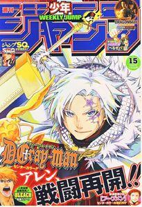 Weekly Shonen Jump No. 15 (2009)