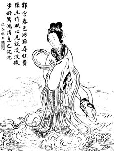 Lady Zhen - Qing ZQ-SGYY