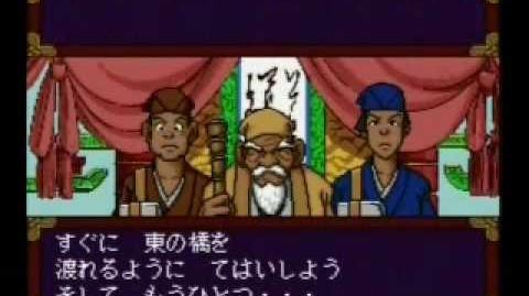 天外魔境ZIRIA ゴーモン編(3/1)(PCE版)