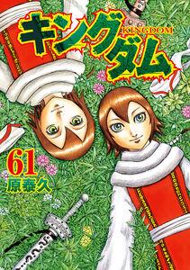 Kingdom v61 cover
