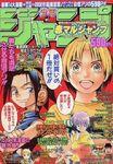 Akamaru Jump Spring 2000