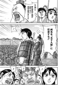 Shin and Ou Hon, the New 5000-Man Commanders