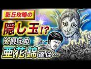 【キングダム】亜花錦・関常が戦を決める!?玉鳳幹部の行方を考察【キングダム考察】