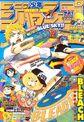 Weekly Shonen Jump No. 23 (2005)
