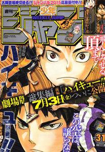 Weekly Shonen Jump No. 31 (2015)