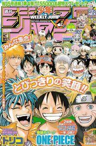 Weekly Shonen Jump No. 20-21 (2011)