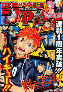 Weekly Shonen Jump No.12 (2013)