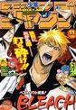 Weekly Shonen Jump No. 11 (2010)